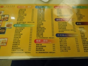 chinese-food-menu1